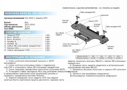 Защита КПП Rival Mercedes-Benz GLE/GLE Coupe/GL-klasse/GLS-klasse 15-19, 333.3925.1
