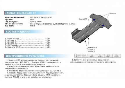 Защита КПП Rival Jaguar XE RWD 2015-н.в./XF II RWD 2015-н.в., алюминий 4 мм, 333.2604.1