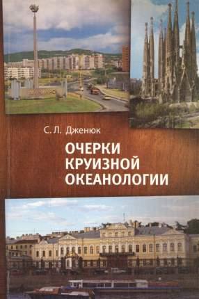 Книга Очерки круизной океанологии