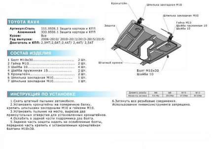 Защита картера и КПП Rival Toyota RAV4 XA30 2005-2010/XA30/CA40 АКПП 2010-2019, 333.9506.1