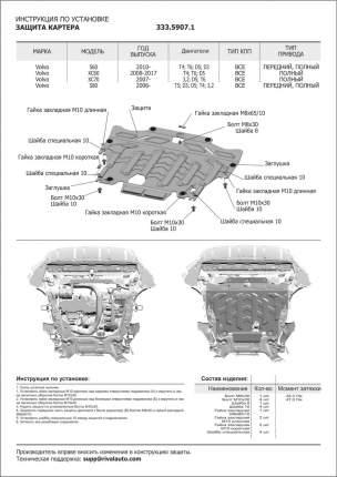 Защита картера Rival Volvo S60 II 10-18/S80 II 06-16/XC60 08-17/XC70 II 07-16, 333.5907.1