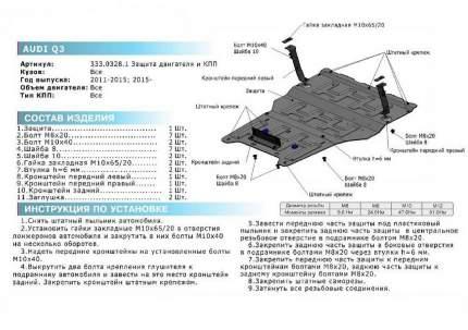 Защита картера и КПП Rival для Audi Q3 I 2011-2018, алюминий 3 мм, с крепежом, 333.0328.1