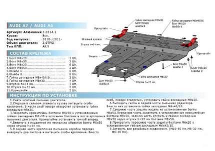 Защита картера и КПП Rival Audi A6 C7 11-18/A6 allroad C7 12-/A7 4G 10-18, 333.0314.2