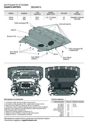Защита картера Rival Infiniti Q50 2013-н.в./Q60 II 4WD 2016-н.в., al 4mm, 333.2417.1