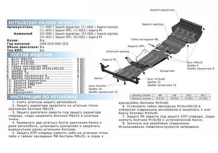 Защита картера Rival Mitsubishi L200 IV 06-15/Pajero Sport II 08-16, al 4mm, 333.4006.1
