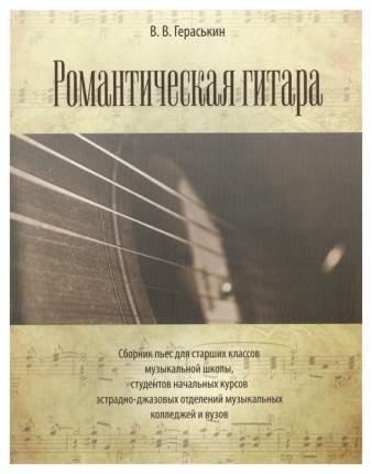 Романтическая гитара, Сборник пьес для старших классов музыкальной школы, студентов началь