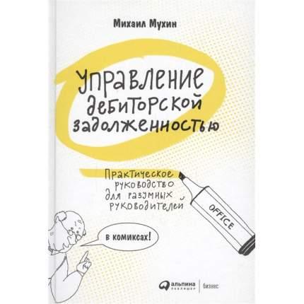 Книга Управление дебиторской задолженностью: Практическое руководство для разумных руко...