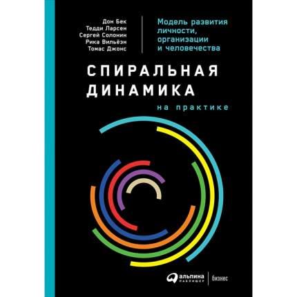 Книга Спиральная динамика на практике: Модель развития личности, организации и человече...