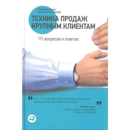 Книга Техника продаж крупным клиентам: 111 вопросов и ответов