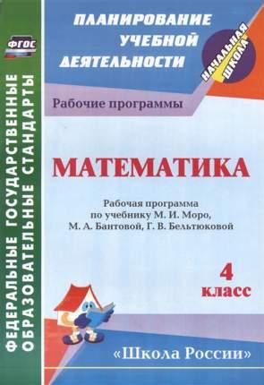 Математика : 4-й класс : рабочая программа по учебнику М,И, Моро, М,А, Бантовой, Г,В, Бель
