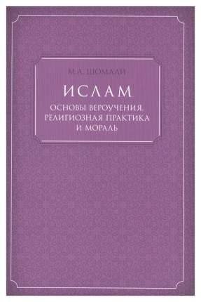 Книга Ислам. Основы вероучения, религиозная практика и мораль