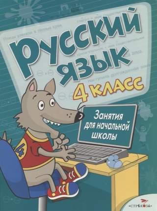 Занятия для начальной школы, Русский язык, 4 класс