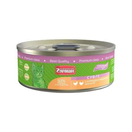 Влажный корм для котят Четвероногий Гурман суфле, курица, 24шт, 100г