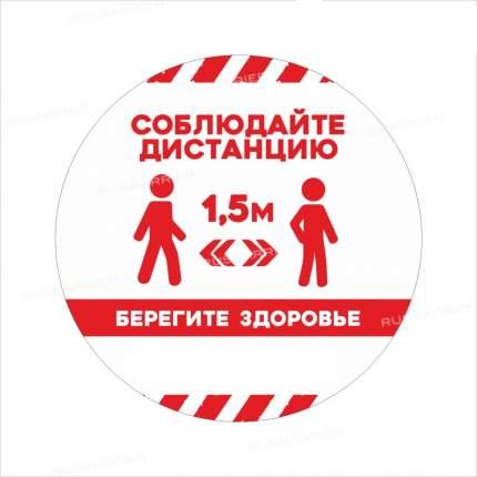 Наклейка напольная соблюдайте дистанцию NK-300RW