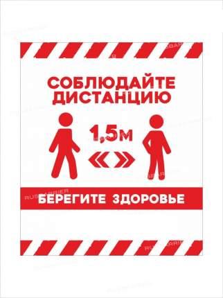 Наклейка напольная соблюдайте дистанцию NP-350RW