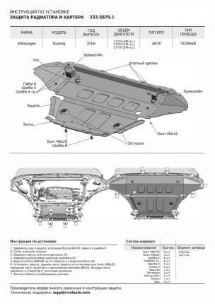 Защита радиатора, картера, КПП и РК Rival Volkswagen Touareg III  2018-н.в., штампованная,