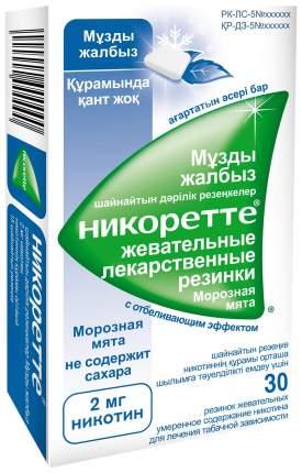 Никоретте Морозная Мята резинка жев.2 мг №30