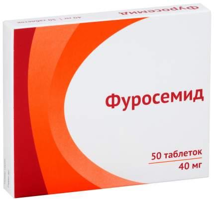 Фуросемид таблетки 40 мг 50 шт.