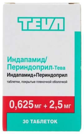 Индапамид/Периндоприл-Тева таблетки, покрытые пленочной оболочкой 0,625 мг+2,5 мг №30