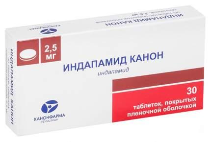 Индапамид Канон таблетки, покрытые пленочной оболочкой 2.5 мг №30