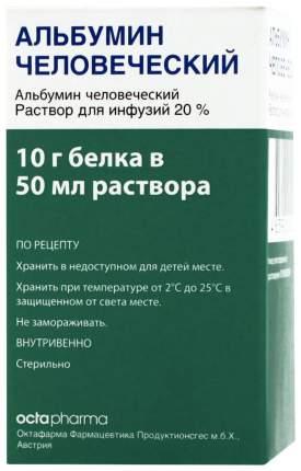 Альбумин человеческий раствор для инфузий 200 мг/мл 50 мл