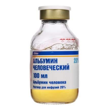 Альбумин человеческий раствор для инфузий 20% флакон 100 мл