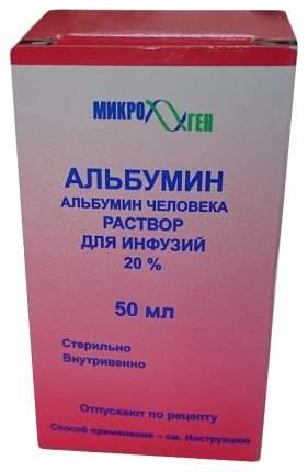 Альбумин раствор для инфузий 20% 50 мл