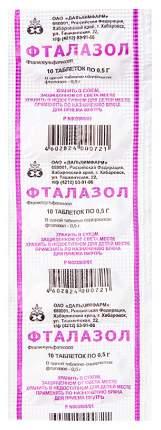 Фталазол тб 500 мг N10 Дальхимфарм