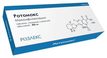Ротомокс таблетки, покрытые пленочной оболочкой 400 мг №5