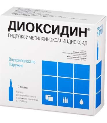 Диоксидин раствор для в/пол.мест.и наруж.прим.1% амп.10 мл №10