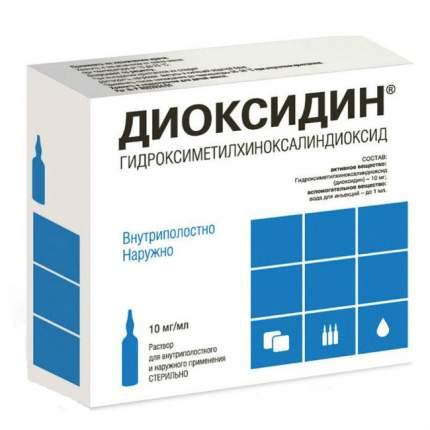 Диоксидин раствор для и 1% амп 5 мл N10