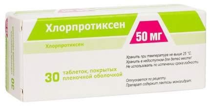 Хлорпротиксен таблетки, покрытые пленочной оболочкой 50 мг №30