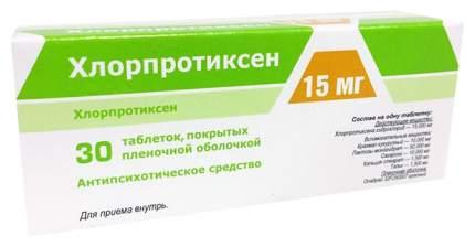 Хлорпротиксен таблетки, покрытые пленочной оболочкой 15 мг №30