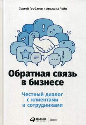 Книга Обратная связь в бизнесе: Честный диалог с клиентами и сотрудниками