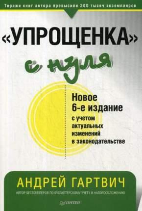 Книга Упрощенка с нуля