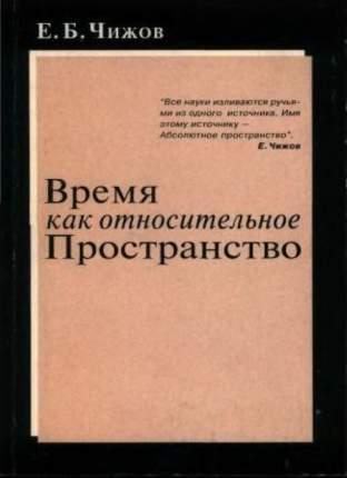 Книга Время как относительное пространство
