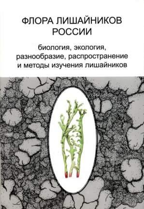 Книга Флора лишайников России: Биология, экология, разнообразие, распространение и мето...
