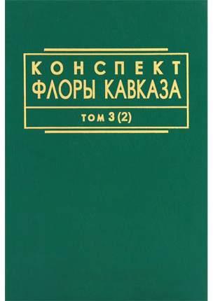 Книга Конспект флоры Кавказа. Том 3. Часть 1