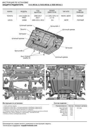 Защита радиатора Rival Lexus GX 460 2009-/Toyota LC Prado 150 2009-, al 3mm, 333.9516.1