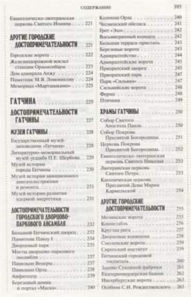 Книга 500 мест вокруг Санкт-Петербурга, которые нужно увидеть