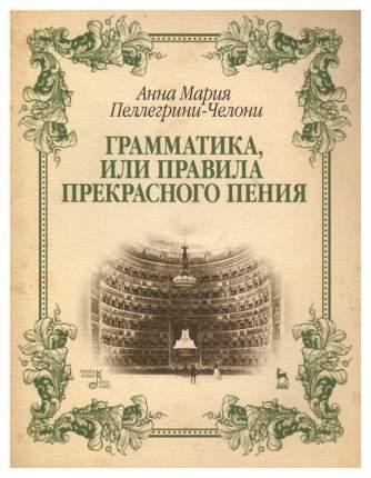 Книга Грамматика, или Правила прекрасного пения. Учебно-методическое пособие.