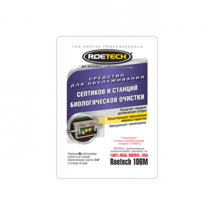 Бактерии для септика и станций биологической очистки Roetech N5904 106М 50 г