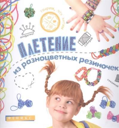 Книга Плетение из разноцветных резиночек