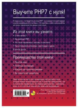 PHP7 для начинающих