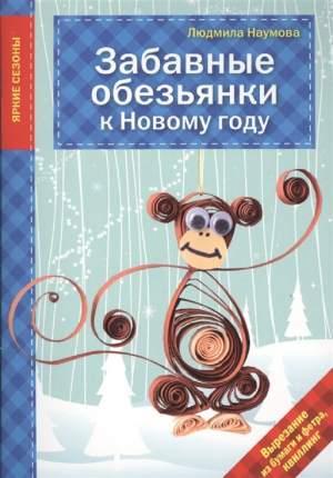Книга Забавные обезьянки к Новому году