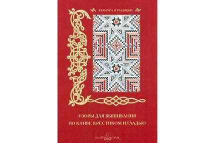 Книга Узоры для вышивания по канве крестиком и гладью, (По оригинальным рисункам Б, А, ...