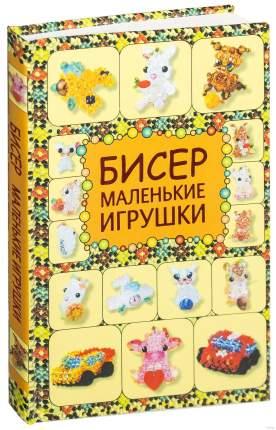 Книга Игрушки из бисера