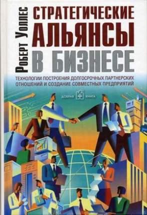 Стратегические альянсы в бизнесе. Технологии построения долгосрочных партнерских отношений