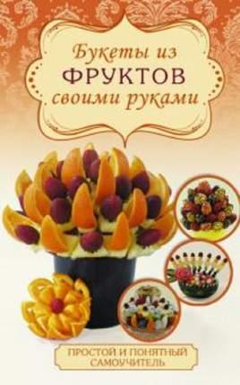 Книга Букеты из фруктов