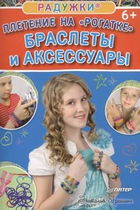 Книга Радужки®, Плетение на «Рогатке», Браслеты и аксессуары